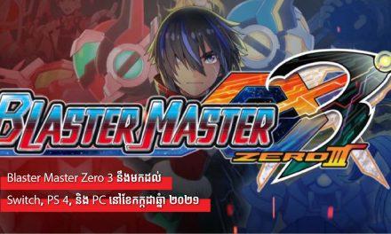 Blaster Master Zero 3 នឹងមកដល់ Switch, PS 4, និង PC នៅខែកក្កដាឆ្នាំ ២០២១