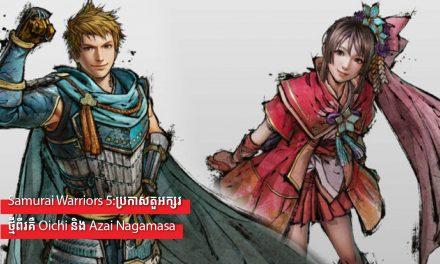 Samurai Warriors 5:ប្រកាសតួអក្សរថ្មីពីរគឺ Oichi និង Azai Nagamasa