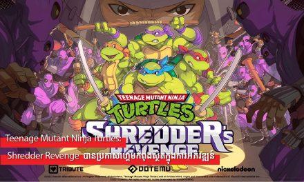 Teenage Mutant Ninja Turtles: Shredder Revenge  បានប្រកាសហ្គេមកំពុងស្ថិតក្នុងការអភិវឌ្ឍន៍