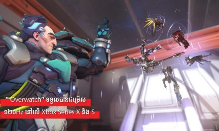 """ Overwatch"" ទទួលបានជម្រើស ១២០Hz នៅលើ Xbox Series X និង S"