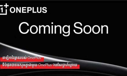 នាឡិកាវៃឆ្លាតរបស់ OnePlus ទីបំផុតបានមករួមគ្នាជាមួយ OnePlus 9នៅសប្ដាហ៍ក្រោយ