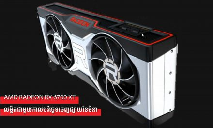 AMD Radeon RX 6700 XT លម្អិតជាមួយកាលបរិច្ឆេទចេញផ្សាយខែមីនា