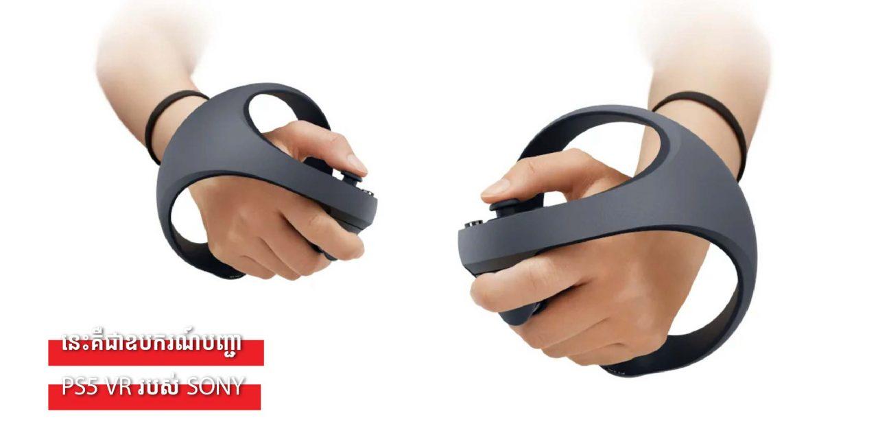 នេះគឺជាឧបករណ៍បញ្ជា PS5 VR របស់ Sony