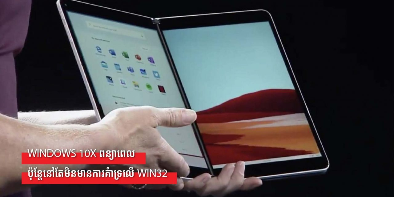 Windows 10X ពន្យាពេលប៉ុន្តែនៅតែមិនមានការគាំទ្រលើ win32