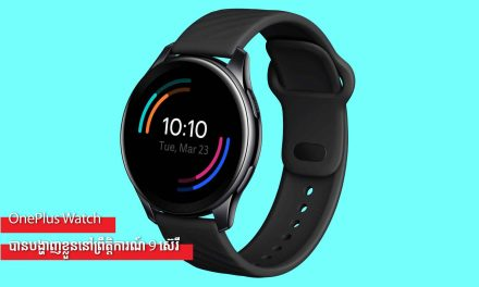 OnePlus Watch បានបង្ហាញខ្លួននៅព្រឹត្តិការណ៍ 9 ស៊េរី
