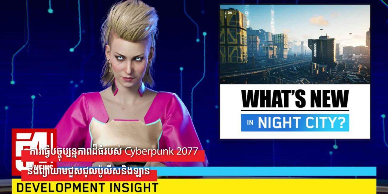 ការធ្វើបច្ចុប្បន្នភាពដ៏ធំរបស់ Cyberpunk 2077 នឹងព្យាយាមជួសជុលប៉ូលីសនិងឡាន