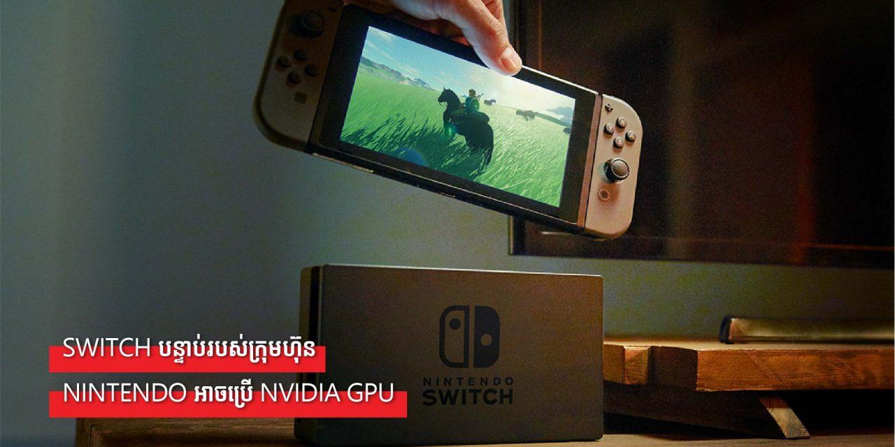 SwITCH បន្ទាប់របស់ក្រុមហ៊ុន Nintendo អាចប្រើ NVIDIA GPU