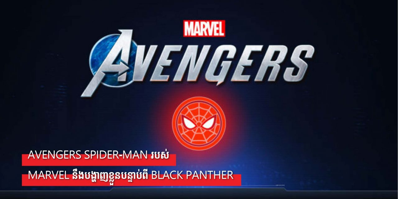 Avengers Spider-Man របស់ Marvel នឹងបង្ហាញខ្លួនបន្ទាប់ពី bLACK Panther