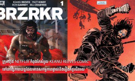 ក្រុមហ៊ុន Netflix កំពុងកែសំរួល Keanu Reeves comic ទៅជាខ្សែភាពយន្តដែលមានសកម្មភាពផ្ទាល់និងរឿងគំនូរជីវចល