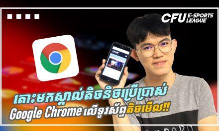 តោះមកស្គាល់តិចនិចប្រើប្រាស់Google Chrome លើទូរស័ព្ទតិចមើល!!