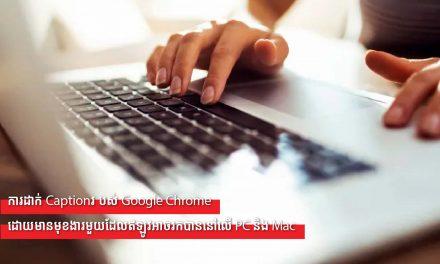 ការដាក់Captionរបស់Google Chromeដោយមានមុខងារមួយដែលឥឡូវអាចរកបាននៅលើ PC និង Mac