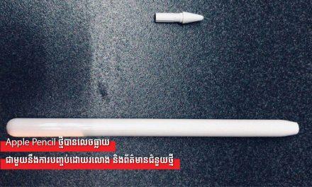 Apple Pencil ថ្មីបានលេចធ្លាយជាមួយនឹងការបញ្ចប់ដោយរលោង និងព័ត៌មានជំនួយថ្មី