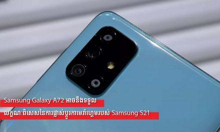 Samsung Galaxy A72 អាចនឹងទទួលលក្ខណៈពិសេសនៃការផ្លាស់ប្តូរកាមេរ៉ាហ្គេមរបស់ Samsung S21
