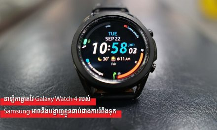 នាឡិកាឆ្លាតវៃ Galaxy Watch 4 របស់ Samsung អាចនឹងបង្ហាញខ្លួនឆាប់ជាងការរំពឹងទុក