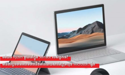 ចង់បាន Ryzen មួយនៅក្នុង Surface របស់អ្នកទេ? មានពាក្យចចាមអារាមថាវានឹងមានដោយសារតែក្រុមហ៊ុន Microsoft ធ្វើវា