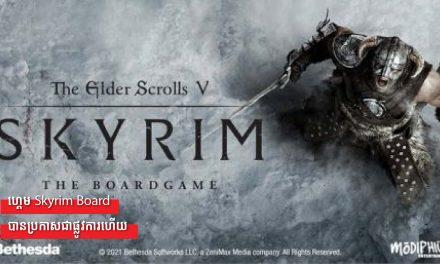 ហ្គេម Skyrim Board បានប្រកាសជាផ្លូវការហើយ