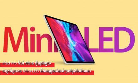 iPad Pro ទំហំ ១២.៩ អ៊ីញជាមួយអេក្រង់ប្រភេទ Mini-LED នឹងចេញលក់ឆាប់ៗនៅចុងខែមីនានេះ