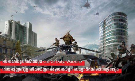 អបអរសាទរខួបកំណើតដំបូង Call Of Duty: Warzone ដោយអនុញ្ញាតឱ្យអ្នកមើលឃើញការសម្លាប់របស់អ្នក ការឈ្នះ និងពត៌មានជាច្រើនទៀត