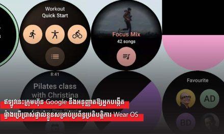 ឥឡូវនេះក្រុមហ៊ុន Google នឹងអនុញ្ញាតឱ្យអ្នកបង្កើតផ្ទាំងប្រើប្រាស់ផ្ទាល់ខ្លួនសម្រាប់ប្រព័ន្ធប្រតិបត្តិការ Wear OS
