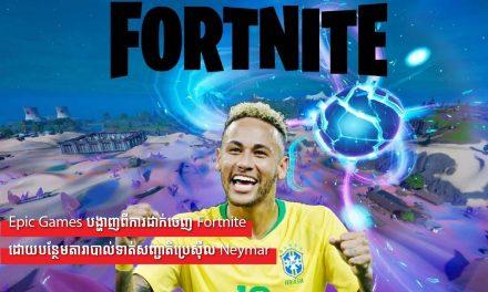 Epic Games បង្ហាញពីការដាក់ចេញ Fortnite ដោយបន្ថែមតារាបាល់ទាត់សញ្ជាតិប្រេស៊ីល Neymar