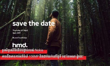 ទូរស័ព្ទស៊េរីទំនើបបន្ទាប់របស់ Nokia អាចនឹងមានកាមេរ៉ាទំហំ 108MP និងដាក់លក់នៅថ្ងៃទី ០៨ ខែមេសា ឆ្នាំនេះ