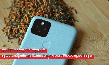 អ្នកប្រើប្រាស់ទូរស័ព្ទ Pixel បច្ចុប្បន្ននឹងទទួលបានការផ្ទុកដែលគ្មានដែនកំណត់នៅក្នុង Google Photos បន្ទាប់ពីខែមិថុនា