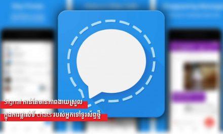 Signal កាន់តែមានភាពងាយស្រួលក្នុងការផ្លាស់ទី chats របស់អ្នកទៅទូរស័ព្ទថ្មី