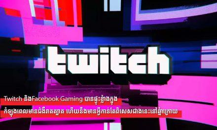 Twitch និងFacebook Gaming បានផ្ទុះខ្លាំងក្នុងកំឡុងពេលមានជំងឺរាតត្បាត ហើយនឹងមានអ្វីកាន់តែពិសេសជាងនេះនៅឆ្នាំក្រោយ