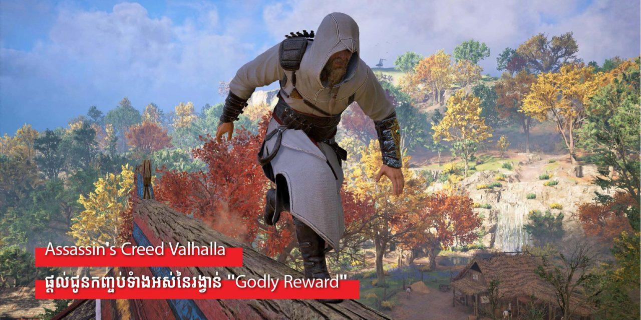"""Assassin's Creed Valhalla ផ្តល់ជូនកញ្ចប់ទាំងអស់នៃរង្វាន់ """"Godly Reward"""" របស់អ្នកលេងទាំងអស់រួមទាំងសម្លៀកបំពាក់របស់ Altair, Armor, 300 Opal និងជាច្រើនទៀត"""