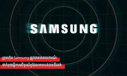 ក្រុមហ៊ុន Samsung ត្រូវបានគេរាយការណ៍ថាកំពុងធ្វើការលើទូរស័ព្ទដែលអាចបត់បានពីរតង់