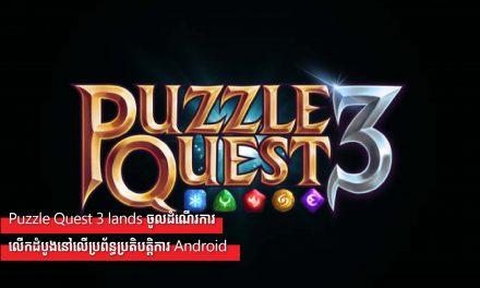 Puzzle Quest 3 lands ចូលដំណើរការលើកដំបូងនៅលើប្រព័ន្ធប្រតិបត្តិការ Android