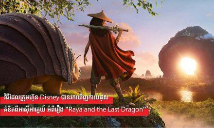"""វិធីដែលក្រុមហ៊ុន Disney បានរកឃើញការបំផុសគំនិតពីអាស៊ីអាគ្នេយ៍ អំពីរឿង """"Raya and the Last Dragon"""""""