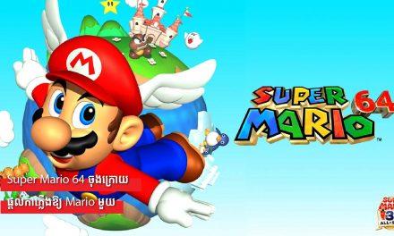 Super Mario 64 ចុងក្រោយផ្តល់កាំភ្លើងឱ្យ Mario មួយ