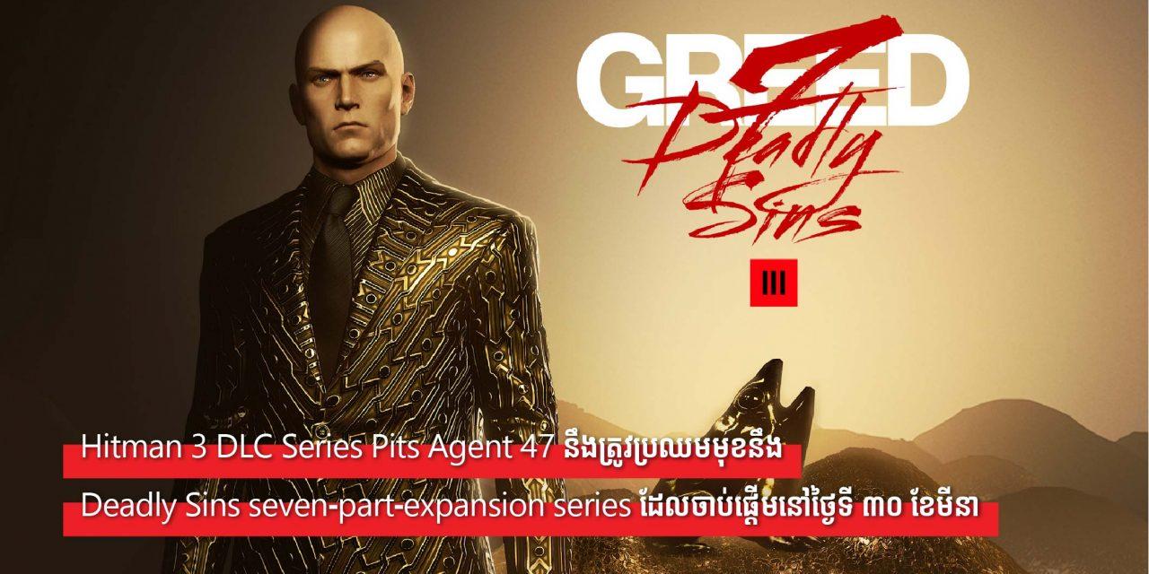 Hitman 3 DLC Series Pits Agent 47 នឹងត្រូវប្រឈមមុខនឹង Deadly Sins seven-part-expansion series ដែលចាប់ផ្តើមនៅថ្ងៃទី ៣០ ខែមីនា