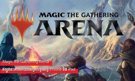 Magic the Gathering Arena ឥឡូវនេះអាចរកបានសម្រាប់ទូរស័ព្ទ iPhone និង iPad