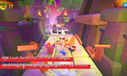 ហ្គេម Crash Bandicoot: On The Run នៅថ្ងៃនេះបានដាក់ចេញជាផ្លូវការសម្រាប់ប្រព័ន្ធប្រតិបត្តិការ iOS និង Android