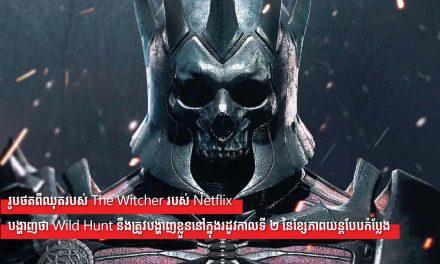 រូបថតពីឈុតរបស់ The Witcher របស់ Netflix បង្ហាញថា Wild Hunt នឹងត្រូវបង្ហាញខ្លួននៅក្នុងរដូវកាលទី ២ នៃខ្សែភាពយន្តបែបកំប្លែង