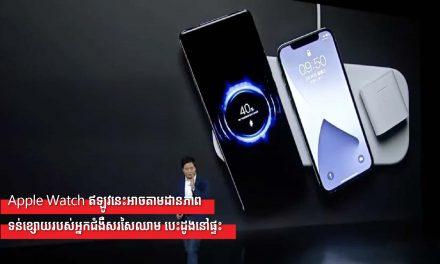 បន្ទះសាកថ្មឥតខ្សែរបស់ Xiaomi គឺស្រដៀងនឹងឆ្នាំងសាករបស់ក្រុមហ៊ុន Apple AirPower