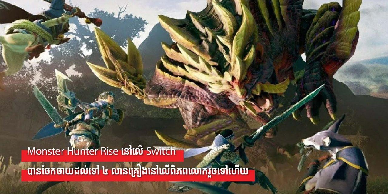 Monster Hunter Rise នៅលើ Switch បានចែកចាយដល់ទៅ ៤ លានគ្រឿងនៅលើពិភពលោករួចទៅហើយ
