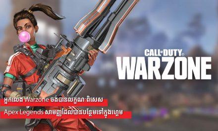 អ្នកលេង Warzone ចង់បានលក្ខណៈពិសេស Apex Legends សាមញ្ញដែលបានបន្ថែមទៅក្នុងហ្គេម