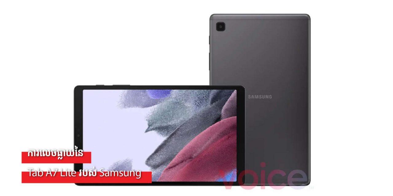 ការលេចធ្លាយនៃ Tab A7 Lite របស់ Samsung