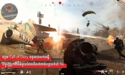 ហ្គេម Call of Duty ទទួលបានការធ្វើបច្ចុប្បន្នភាពដ៏ធំមួយដែលពិតជាកាត់បន្ថយទំហំ file