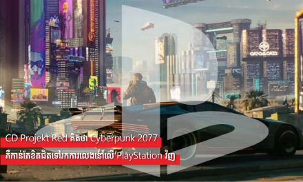 CD Projekt Red គិតថា Cyberpunk 2077 គឺកាន់តែខិតជិតទៅរកការលេងនៅលើ PlayStation វិញ