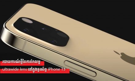 របាយការណ៍ថ្មីនៃការកែលម្អ ultrawide lens ពីរនៅក្នុងទូរស័ព្ទ iPhone 13