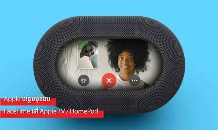 Apple បន្ថែមមុខងារ FaceTime ទៅ Apple TV / HomePod
