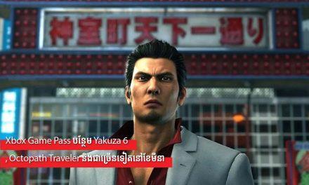 Xbox Game Pass បន្ថែម Yakuza 6, Octopath Traveler និងជាច្រើនទៀតនៅខែមីនា
