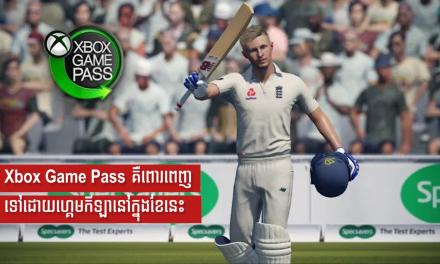 Xbox Game Pass គឺពោរពេញទៅដោយហ្គេមកីឡានៅក្នុងខែនេះ