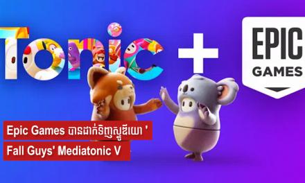 Epic Games បានដាក់ទិញស្ទូឌីយោ 'Fall Guys' Mediatonic