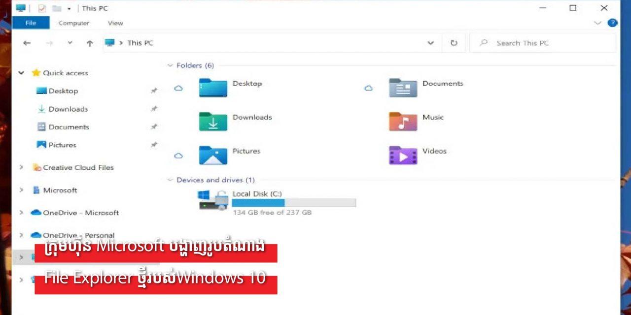 ក្រុមហ៊ុន Microsoft បង្ហាញរូបតំណាង File Explorer ថ្មីរបស់Windows 10