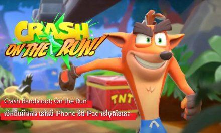 Crash Bandicoot: On the Run! បើកដំណើរការ នៅលើ iPhone និង iPad នៅចុងខែនេះ
